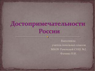 Выполнила: учитель начальных классов МКОУ Рамонской СОШ №2 Фатеева О.И.