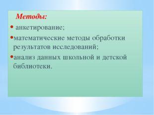 Методы:    Методы:  анкетирование; математические методы обработки результ