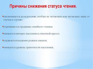 увеличивается доля россиян, вообще не читающих или читающих лишь от случая к