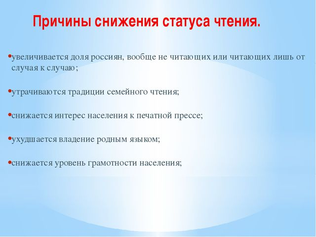 увеличивается доля россиян, вообще не читающих или читающих лишь от случая к...