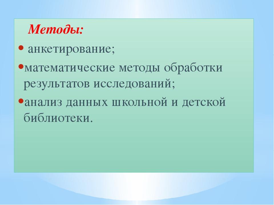 Методы:    Методы:  анкетирование; математические методы обработки результ...