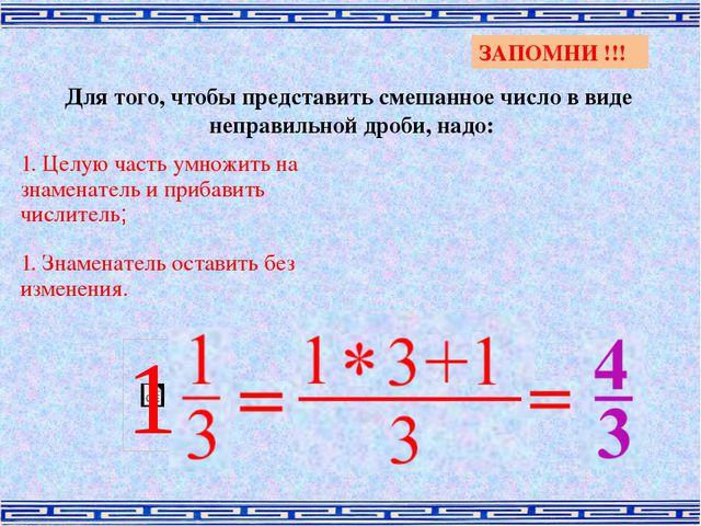 ЗАПОМНИ !!! Для того, чтобы представить смешанное число в виде неправильной д...