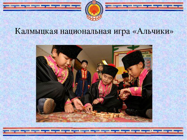 Калмыцкая национальная игра «Альчики»