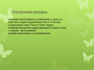 Электронные ресурсы: 1.kartinkigif.ru/photo/multjashnye_kartinki/kartinki_iz_