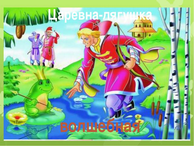Царевна-лягушка волшебная