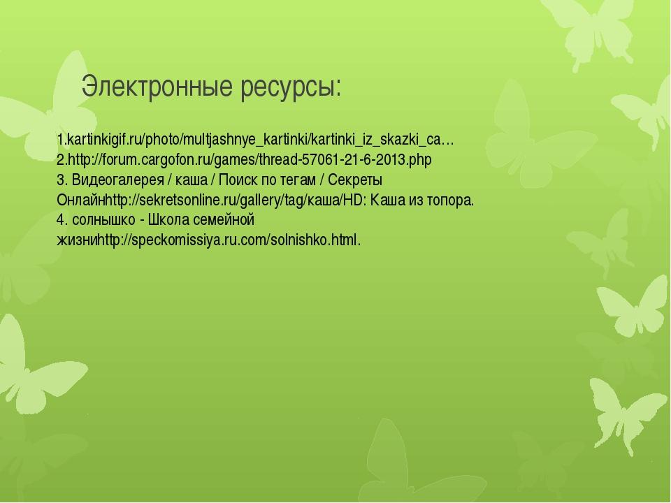 Электронные ресурсы: 1.kartinkigif.ru/photo/multjashnye_kartinki/kartinki_iz_...