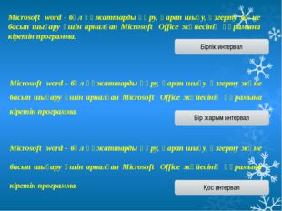 Microsoft word - бұл құжаттарды құру, қарап шығу, өзгерту және басып шығару ү