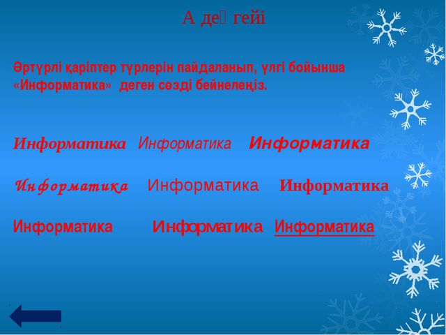 """""""СИҚЫРЛЫ ШАРЛАР"""""""