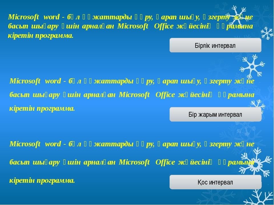 Microsoft word - бұл құжаттарды құру, қарап шығу, өзгерту және басып шығару ү...