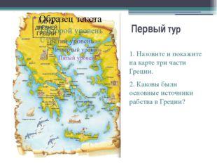 Первый тур 1. Назовите и покажите на карте три части Греции. 2. Каковы были о