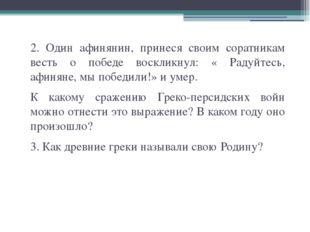 2. Один афинянин, принеся своим соратникам весть о победе воскликнул: « Радуй