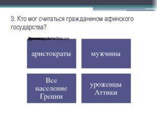 3. Кто мог считаться гражданином афинского государства?