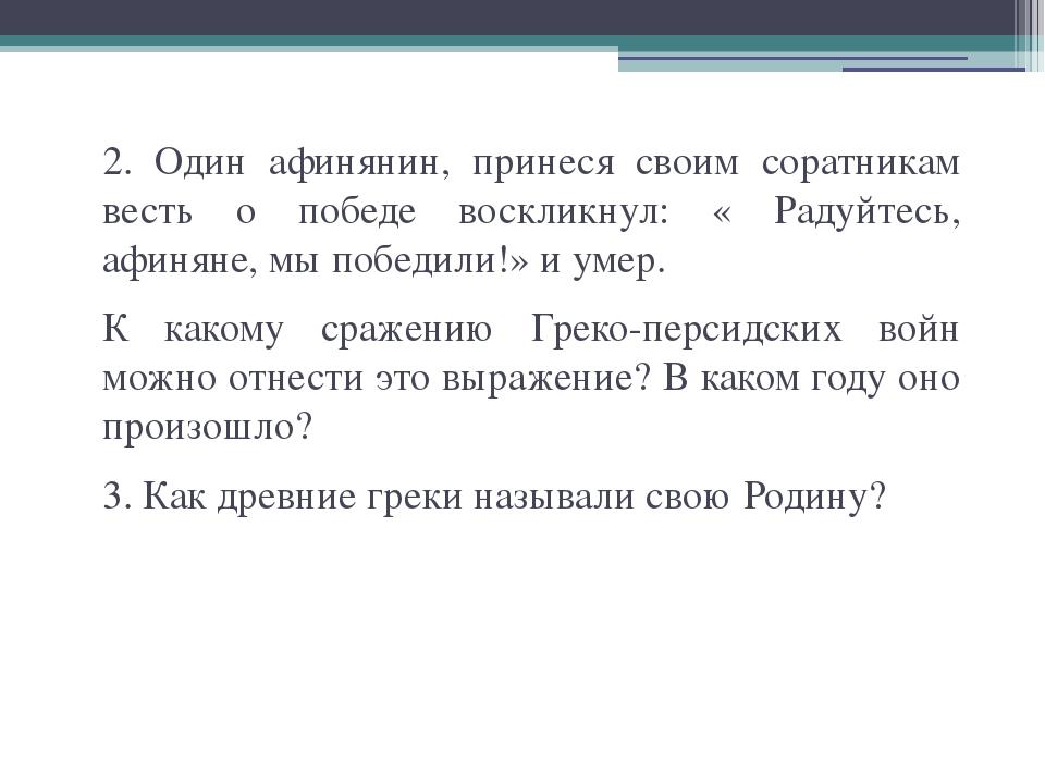 2. Один афинянин, принеся своим соратникам весть о победе воскликнул: « Радуй...