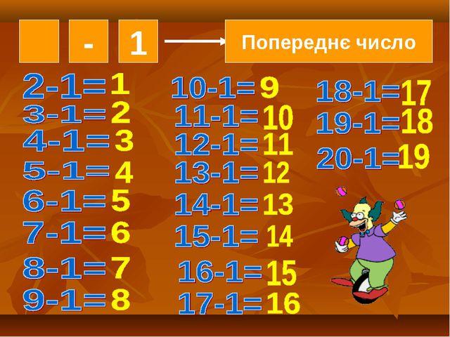 - 1 Попереднє число