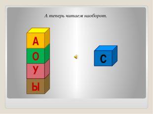 ДОСКА МИСКА КОСМОС ФОКУС Прочитай слово, написанное на кубе. КВАС БАС Fokina