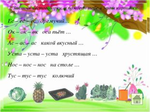 Сложи пирамидку. Подбирай картинку к слогу. СИ СЕ 7 FokinaLida.75@mail.ru