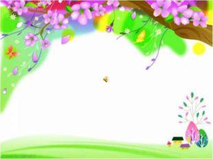 Повтори стихотворение. Зайка с розовым зонтом Притаился под кустом. FokinaLid