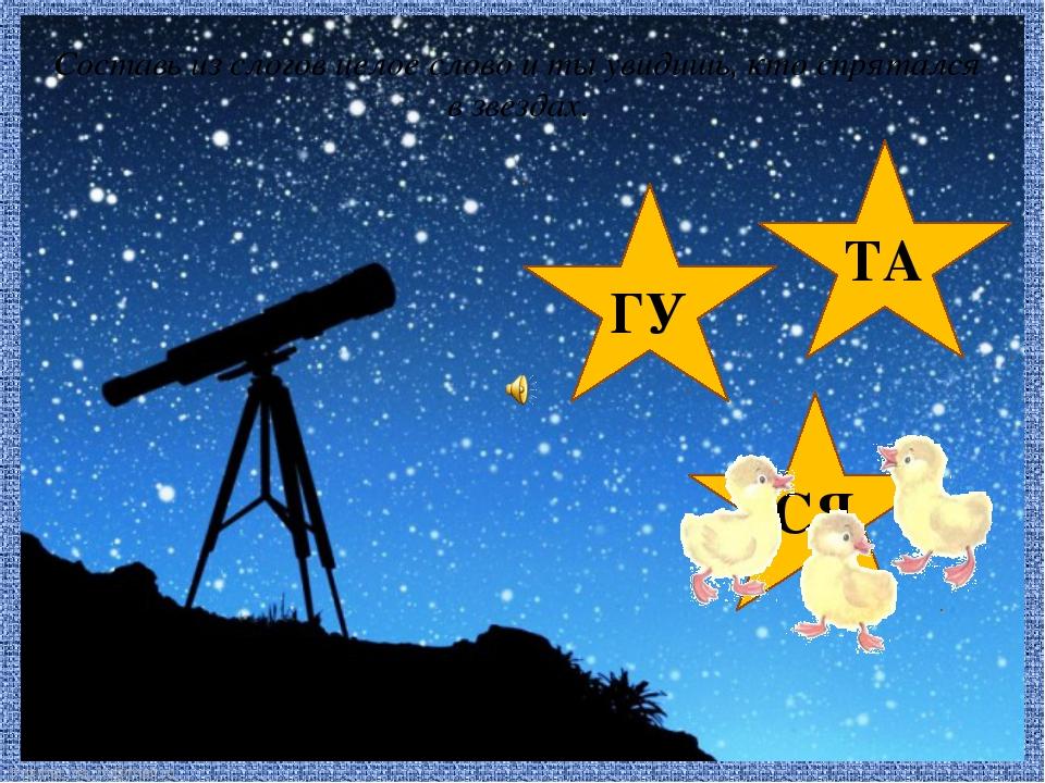 БЕ СЕД КА Составь из слогов целое слово и ты увидишь, кто спрятался в звезда...