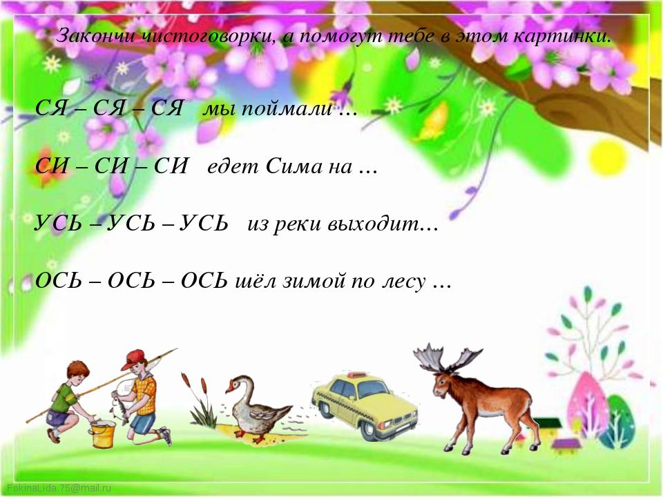 Произнеси, как поёт комар. FokinaLida.75@mail.ru