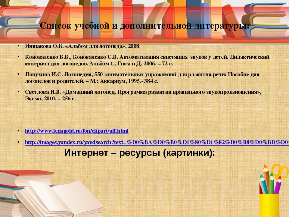 Центр коррекции речи иншаковой отзывы