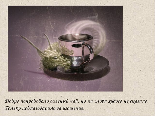 Добро попробовало соленый чай, но ни слова худого не сказало. Только поблагод...