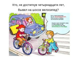 Кто, не достигнув четырнадцати лет, Вывел на шоссе велосипед?