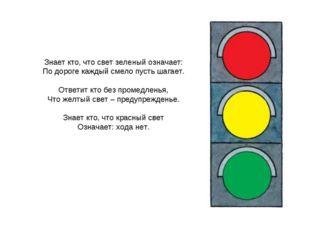 Знает кто, что свет зеленый означает: По дороге каждый смело пусть шагает. От
