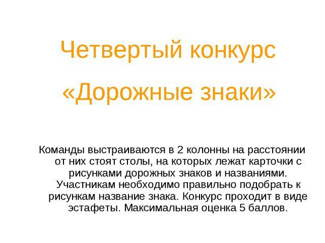Четвертый конкурс «Дорожные знаки» Команды выстраиваются в 2 колонны на расст...