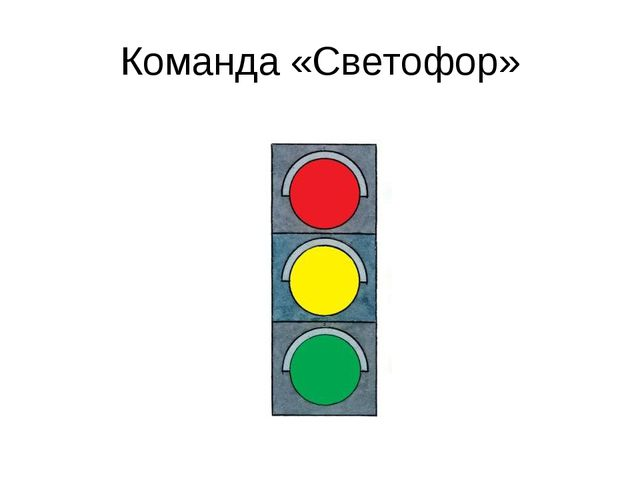 Команда «Светофор»
