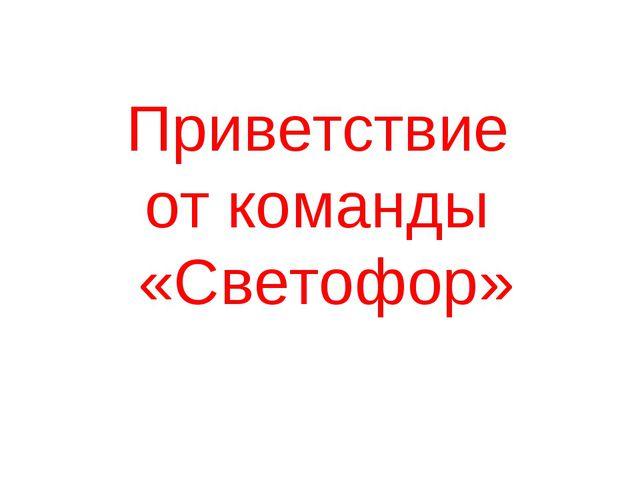 Приветствие от команды «Светофор»