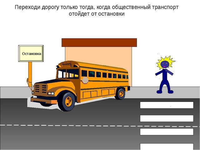 Переходи дорогу только тогда, когда общественный транспорт отойдет от останов...