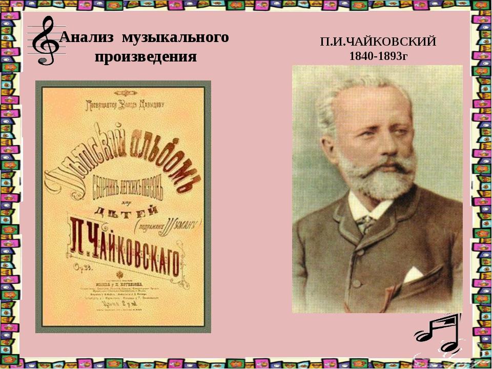 П.И.ЧАЙКОВСКИЙ 1840-1893г Анализ музыкального произведения