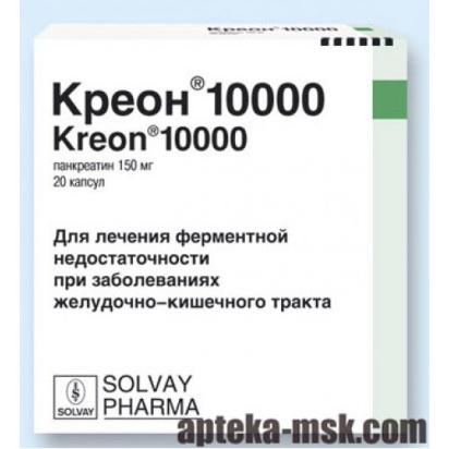 http://apteka-msk.com/image/cache/data/tovar/kreon%2010000-500x500.jpg