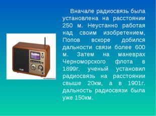 Вначале радиосвязь была установлена на расстоянии 250 м. Неустанно работая н