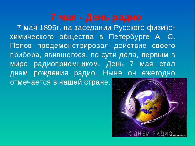 7 мая - День радио 7 мая 1895г. на заседании Русского физико-химического общ...