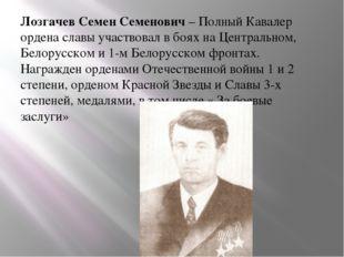 Лозгачев Семен Семенович – Полный Кавалер ордена славы участвовал в боях на