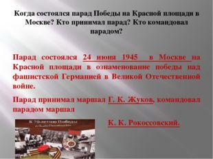 Когда состоялся парад Победы на Красной площади в Москве? Кто принимал парад