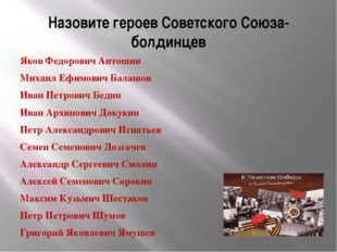 Назовите героев Советского Союза-болдинцев Яков Федорович Антошин Михаил Ефим