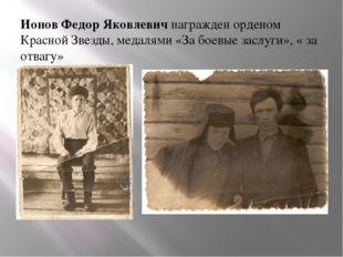 Ионов Федор Яковлевич награжден орденом Красной Звезды, медалями «За боевые