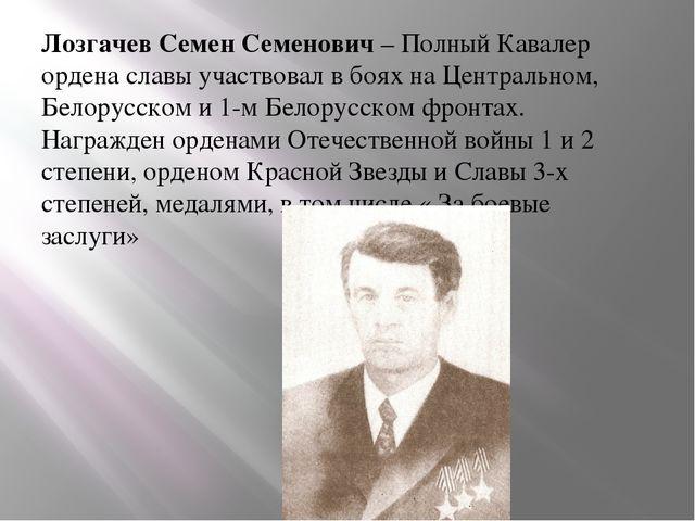 Лозгачев Семен Семенович – Полный Кавалер ордена славы участвовал в боях на...