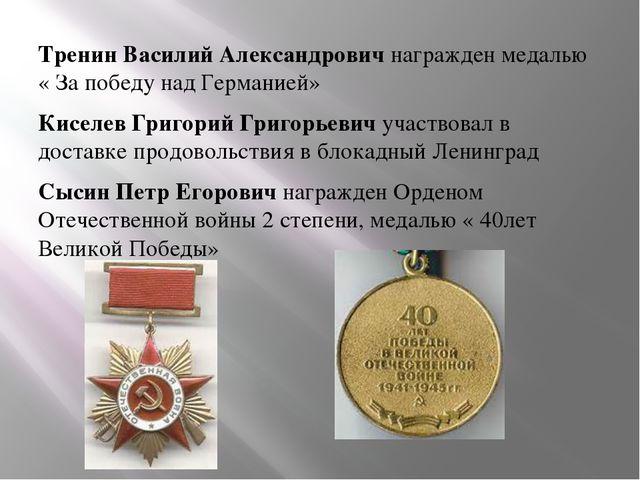 Тренин Василий Александрович награжден медалью « За победу над Германией» Ки...