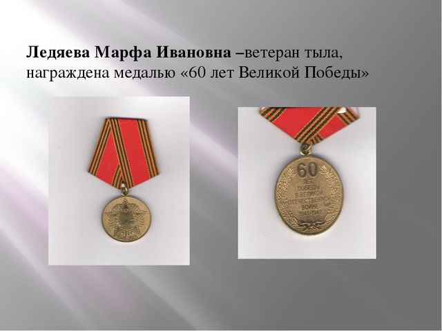 Ледяева Марфа Ивановна –ветеран тыла, награждена медалью «60 лет Великой Поб...