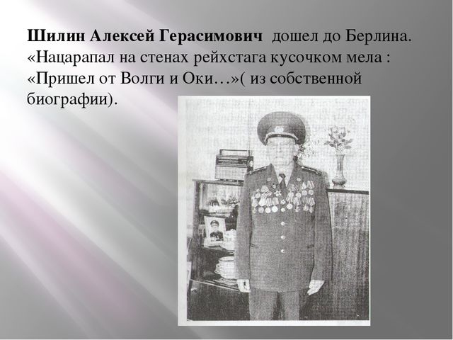 Шилин Алексей Герасимович дошел до Берлина. «Нацарапал на стенах рейхстага к...