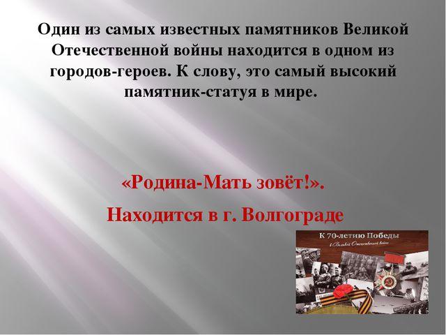 Один из самых известных памятников Великой Отечественной войны находится в о...