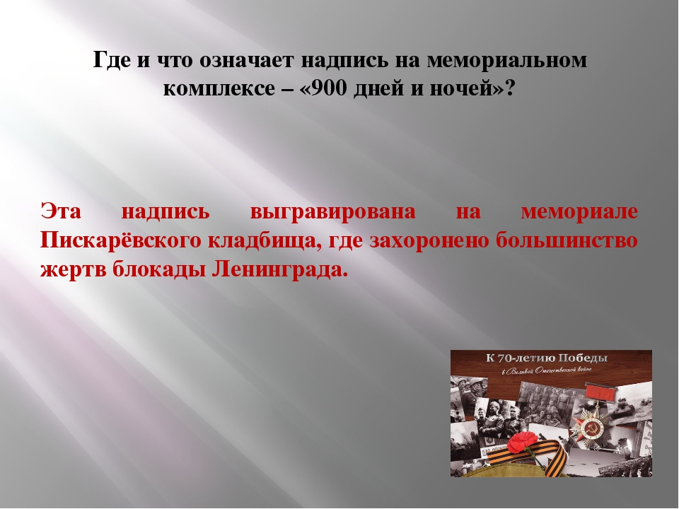 Где и что означает надпись на мемориальном комплексе – «900 дней и ночей»? Э...