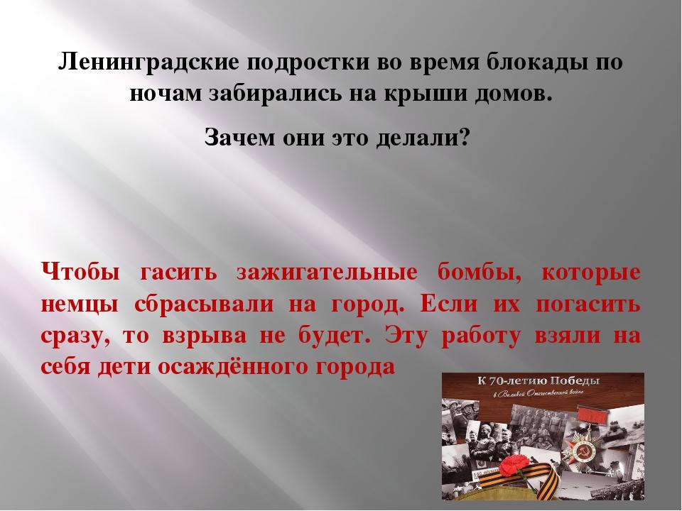 Ленинградские подростки во время блокады по ночам забирались на крыши домов....