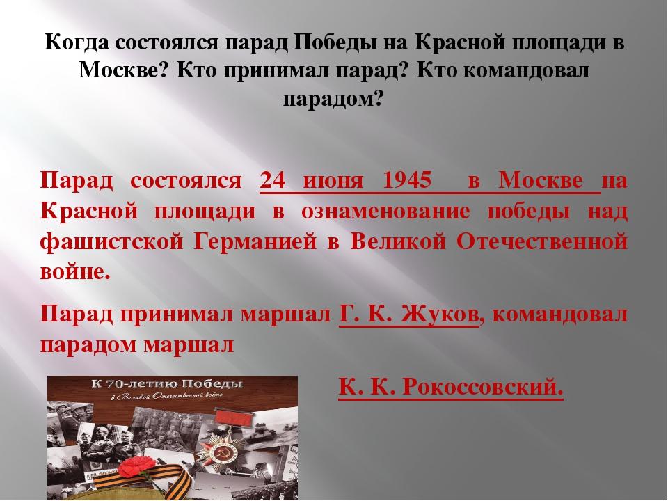 Когда состоялся парад Победы на Красной площади в Москве? Кто принимал парад...