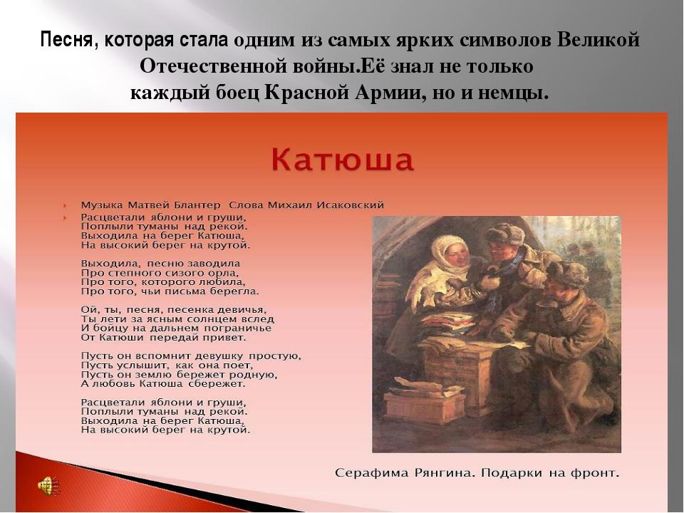 Песня, которая стала одним из самых ярких символов Великой Отечественной войн...