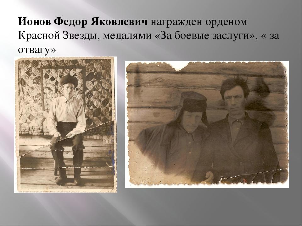Ионов Федор Яковлевич награжден орденом Красной Звезды, медалями «За боевые...