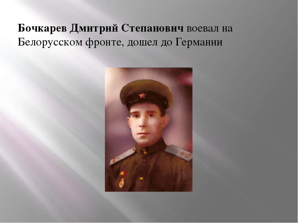 Бочкарев Дмитрий Степанович воевал на Белорусском фронте, дошел до Германии